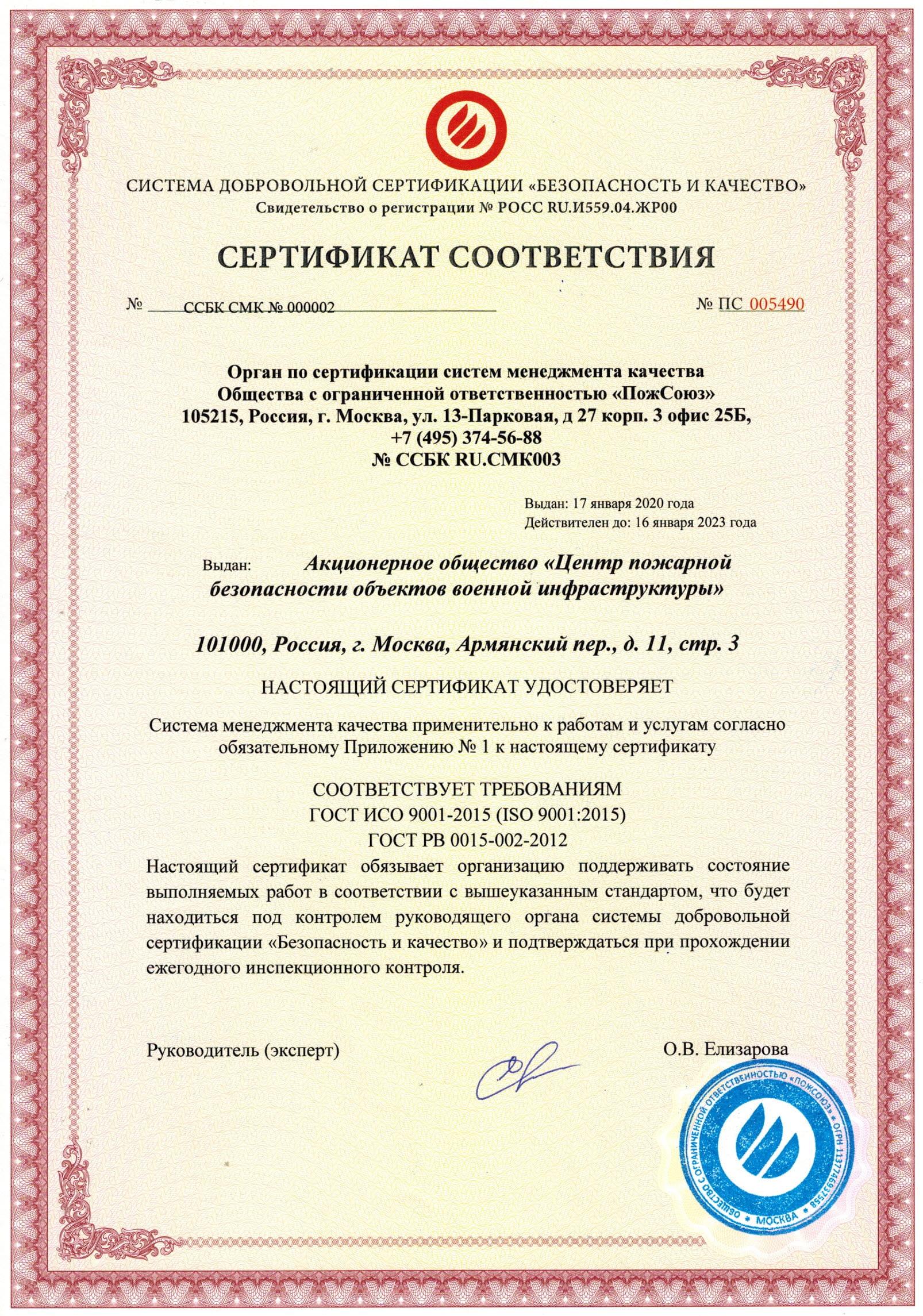 Сертификат соответствия СМК